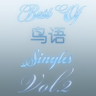 VA_Best_Of_Singles_Vol.2_