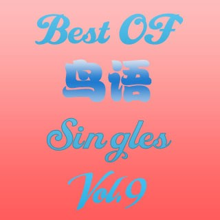 VA-Best Of Singles Vol.9