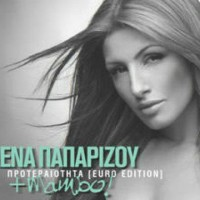 Helena Paparizou-Heroes(瑞典裔希腊性感天后超赞的歌曲)