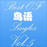 【Mixtape】VA-《Best Of 鸟语 Singles Vol.5》