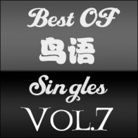 【Mixtape】VA-《Best Of 鸟语 Singles Vol.7》