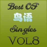 【Mixtape】VA-《Best Of 鸟语 Singles Vol.8》