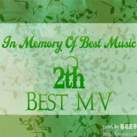 【MV】Best MV In Memory Of Best Music 2th[09年终结篇]