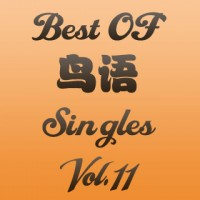 【Mixtape】VA-《Best Of 鸟语 Singles Vol.11》