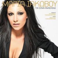 【Album】Maria Iakovou – Gia Sena Anasaino[2010][POP]