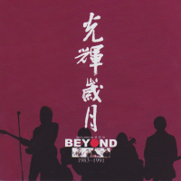 【Album】Beyond - 光辉岁月(Best Collection of Beyond 1983-1991)[iTunes Plus AAC]