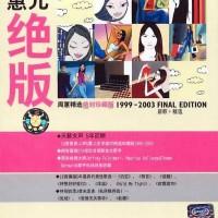 【Album】周惠 - 蕙儿绝版[2003][APE]