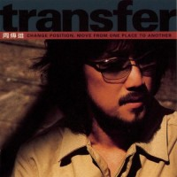 【Album】周传雄(Steve Chou) - Transfer[2000][iTunes Plus AAC]