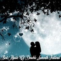 【Mixtape】VA-《Best Music Of Double Seventh Festival》魅力男声pk梦幻女声