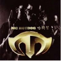 【Album】哈狗帮MC HotDog - 哈狗帮所有专辑+三张专辑正版[iTunes Plus AAC]+未收录专辑[320KMP3]