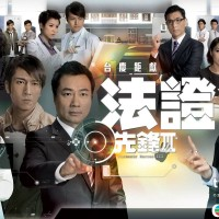 【MV】黎耀祥/吳卓羲 - 目擊(法证先锋III主题曲高清完整版)
