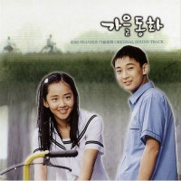 【Album】蓝色生死恋 - 秋の童話(2000) iTunes Plus AAC