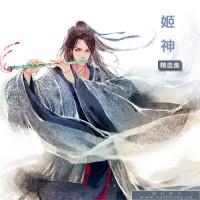 【Mixtape】星吉昭 – 《Best Of 姬神》(治愈系纯乐精选辑)
