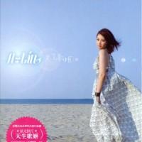【Mixtape】A-Lin黄丽玲 -  A-Lin黄丽玲4张专辑(4CD)[iTune Plus AAC]