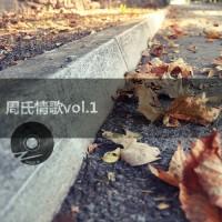 【Mixtape】VA-《周氏情歌辑Vol.1》不固定更新