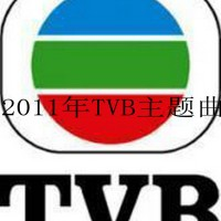 【Mixtape】VA-《2011年TVB电视主题曲》强推~~
