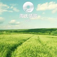 """【Mixtape】VA-《周氏情歌辑Vol.3》""""五一""""同乐"""