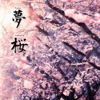 【Mixtape】VA-《夢桜(yumesakura)》[优美系]