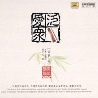 【Mixtape】人乐合一的超然境界《古筝笛-泛爱众》[APE][民族音乐]