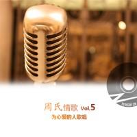 【Mixtape】VA-《周氏情歌辑Vol.5》(为心爱的人歌唱)