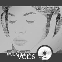 【Mixtape】VA-《周氏情歌辑Vol.6》(双节同乐)