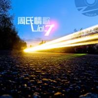 【Mixtape】VA-《周氏情歌辑Vol.7》