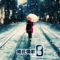 【Mixtape】VA-《周氏情歌辑Vol.8》强烈推荐~