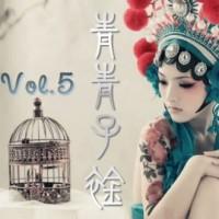 【Mixtape】VA-《青青子衿Vol.5》(Miss Spring)