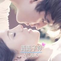 【Mixtape】VA-《青青子衿Vol.6》