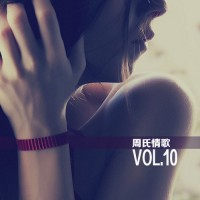 【Mixtape】VA-《周氏情歌辑Vol.10》五一同乐