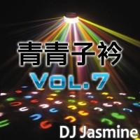 【Mixtape】VA-《青青子衿Vol.7》[DJ Jasmine]
