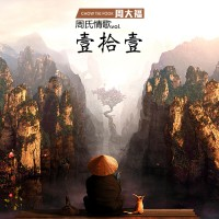 【Mixtape】VA-《周氏情歌辑Vol.11》武侠篇