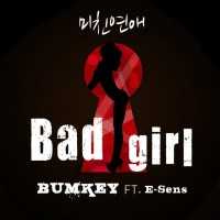 【Single】Bumkey - Bad Girl(Brand New K-Pop Mixtape is approaching! )