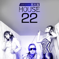 【Mixtape】VA-《Best Music Of House Vol.22》端午节的骚动