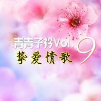 【Mixtape】VA - 《青青子衿Vol.9:挚爱情歌》