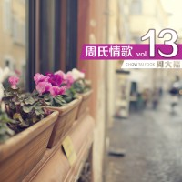 """【Mixtape】VA-《周氏情歌辑Vol.13》""""七夕""""同乐"""
