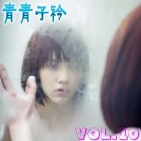 【Mixtape】VA –《青青子衿Vol.10》
