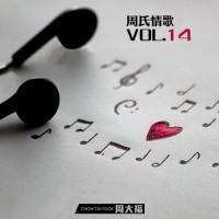 【Mixtape】VA-《周氏情歌辑Vol.14》