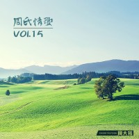 【Mixtape】VA-《周氏情歌辑Vol.15》豪华版