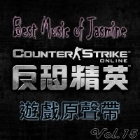 【Mixtape】VA-《Best Music Of Jasmine Vol.15》CSOL游戏原声带