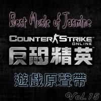 【Mixtape】VA-《Best Music Of Jasmine Vol.15》CSOL游戏原声带