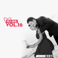 【Mixtape】VA-《周氏情歌辑Vol.16》(Happily Married)