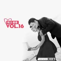 【Mixtape】VA-《周氏情歌辑Vol.16》(Happily Married)