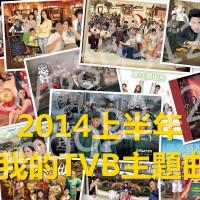 【Mixtape】VA-《2014上半年 我的TVB主題曲》