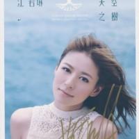 【Album】江若琳 - 天空之树  签名版[WAV]