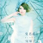 【Album】吴若希 – 我懂了[iTunes Plus]