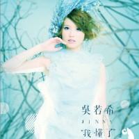 【Album】吴若希 - 我懂了[iTunes Plus]