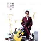 【Album】郑俊弘 – 熊猫的故事[iTunes Plus]