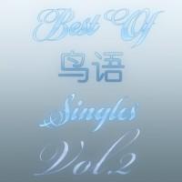 【Mixtape】VA-《Best Of 鸟语 Singles Vol.2》(鸟语法德语精选第二辑)