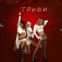 【Album】Triwi-《Лунная ночь》(2007)乌克兰90后性感MM